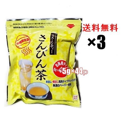 さんぴん茶ティーバッグ <セール&特集> お徳用タイプ 5g×48p 商品追加値下げ在庫復活 3袋セット