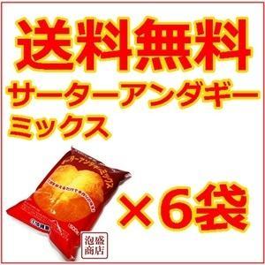 激安 激安特価 送料無料 サーターアンダギーミックス 数量限定 6袋セット 沖縄おみやげ