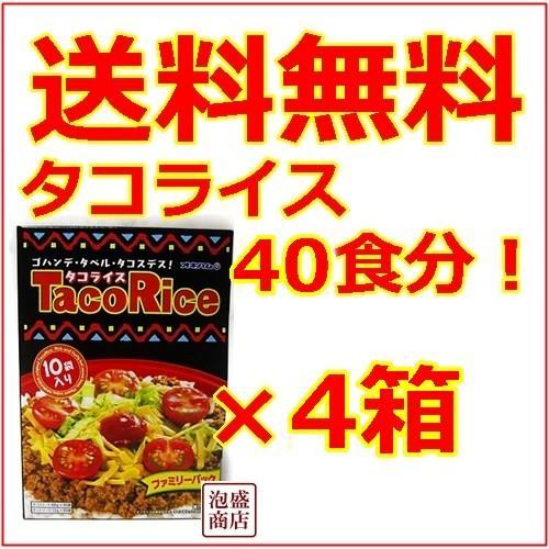 新入荷 流行 タコライスファミリーパック 沖ハム 10食×4箱 捧呈 オキハム