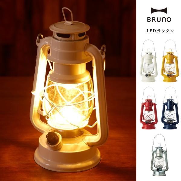 BRUNO ブルーノ BOL001 LEDが明るく灯る LEDランタン 照明 ライト アウトドア 災害 キャンプ 登山 緊急 地震 台風 停電 人気|awatsu-com