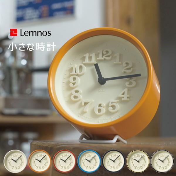 Lemnos タカタレムノス 壁掛け時計 WR07-15 小さな時計 置き時計 置き掛け兼用 時計 壁掛け 掛け時計 ウォールクロック おしゃれ ギフト 新生活 敬老の日
