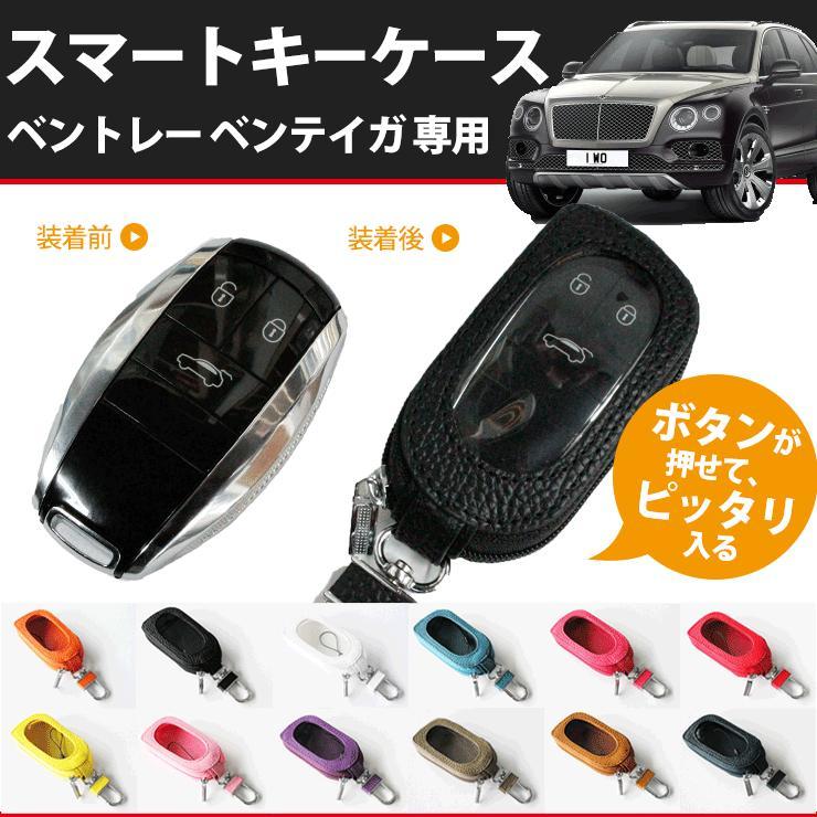スマートキーケース ベントレー ベンテイガ専用  スマートキーカバー キーケース 30 キーケース レザー 本革 case30|awesome-japan