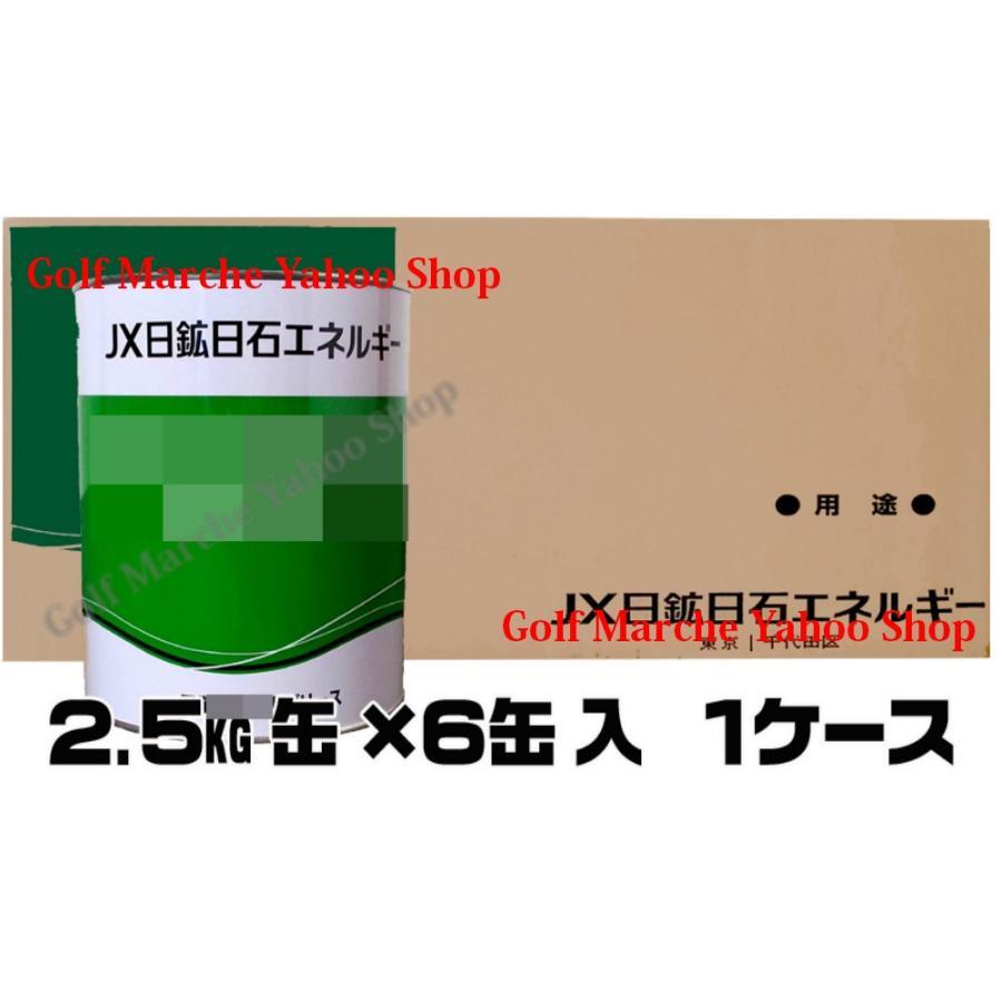 パイロノックグリース ユニバーサル 0 2.5kg/缶×6缶(1ケース) JXTGエネルギー(旧JXエネルギー) 送料無料 ※北海道/沖縄/国内の離島は送料の追加あり