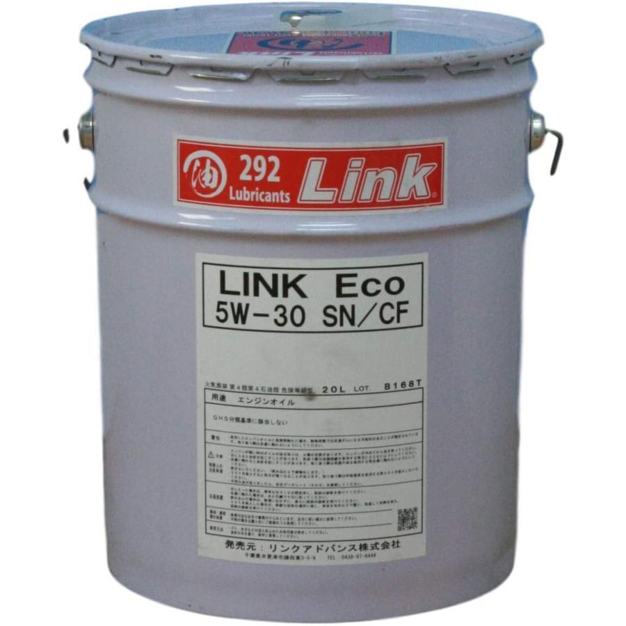 292LINK エンジンオイル ECO 5W-30 20L 4サイクルエンジン用合成油|axibee