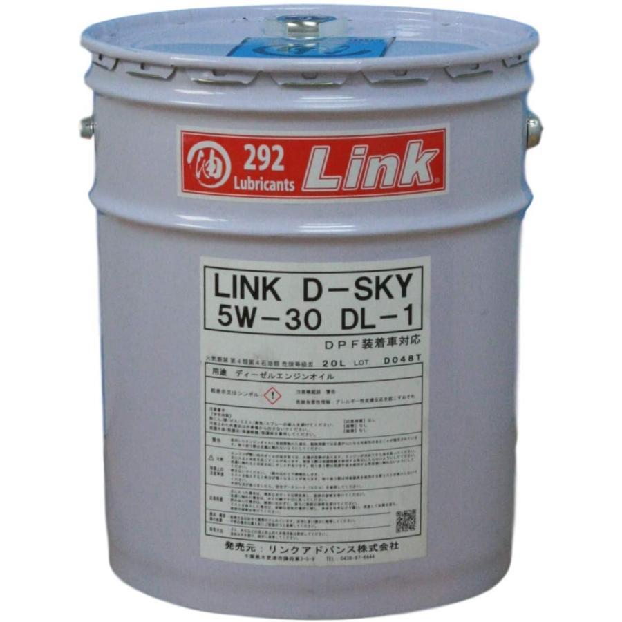 292Link エンジンオイル D SKY 5W-30 ディーゼルエンジン用合成油 DH−2 20Lペール|axibee|02