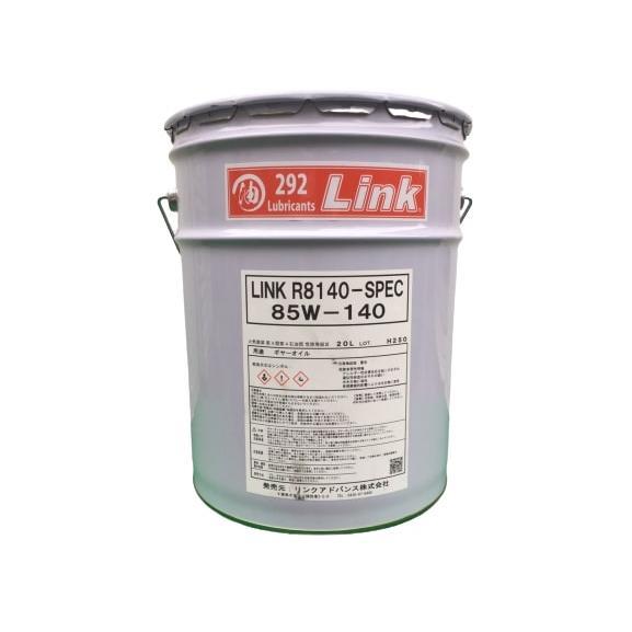 292Link R8140 Spec 85w-140 高性能ギヤオイル|axibee
