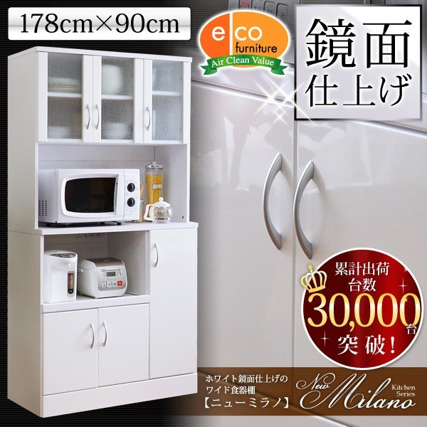 ホワイト鏡面仕上げのワイド食器棚 -NewMilano-ニューミラノ (180cm×90cmサイズ) axisnet