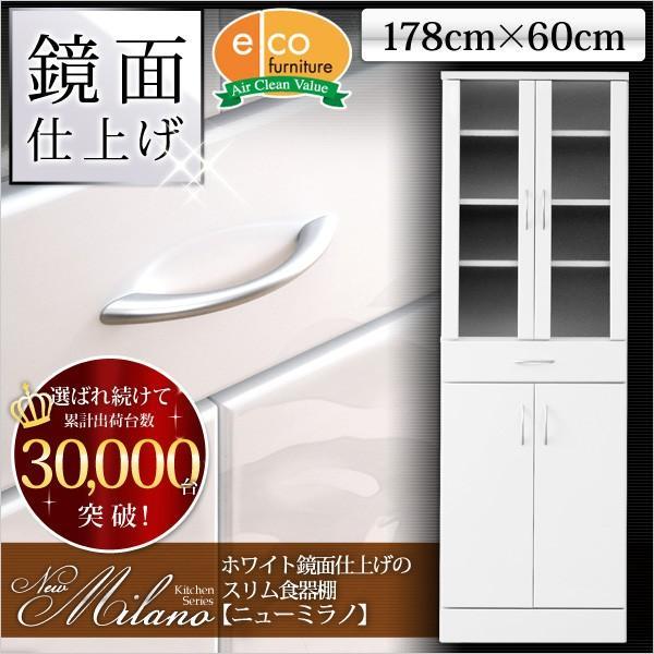 ホワイト鏡面仕上げのスリム食器棚 -NewMilano-ニューミラノ (180cm×60cmサイズ) axisnet