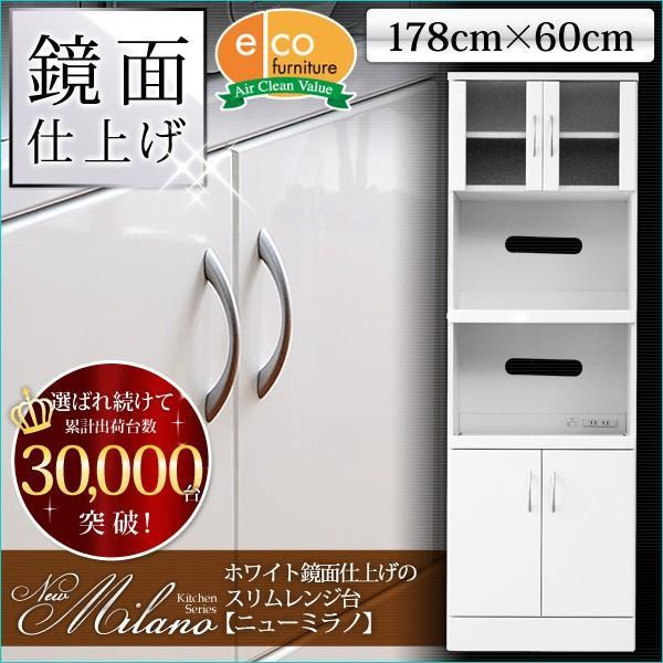 ホワイト鏡面仕上げのスリムレンジ台 -NewMilano-ニューミラノ (180cm×60cmサイズ)|axisnet