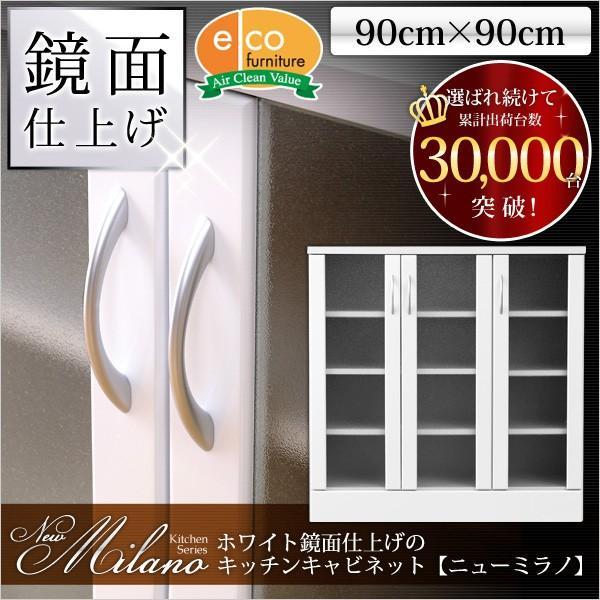 ホワイト鏡面仕上げのキッチンキャビネット -NewMilano-ニューミラノ (90cm×90cmサイズ) axisnet