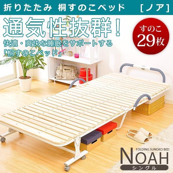 折りたたみすのこベッド  NOAH -ノア-  シングル axisnet