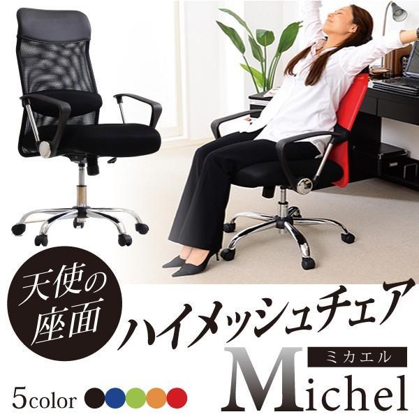ハイメッシュ 低反発入りオフィスチェアー  Michel -ミカエル- 天使の座面シリーズ axisnet