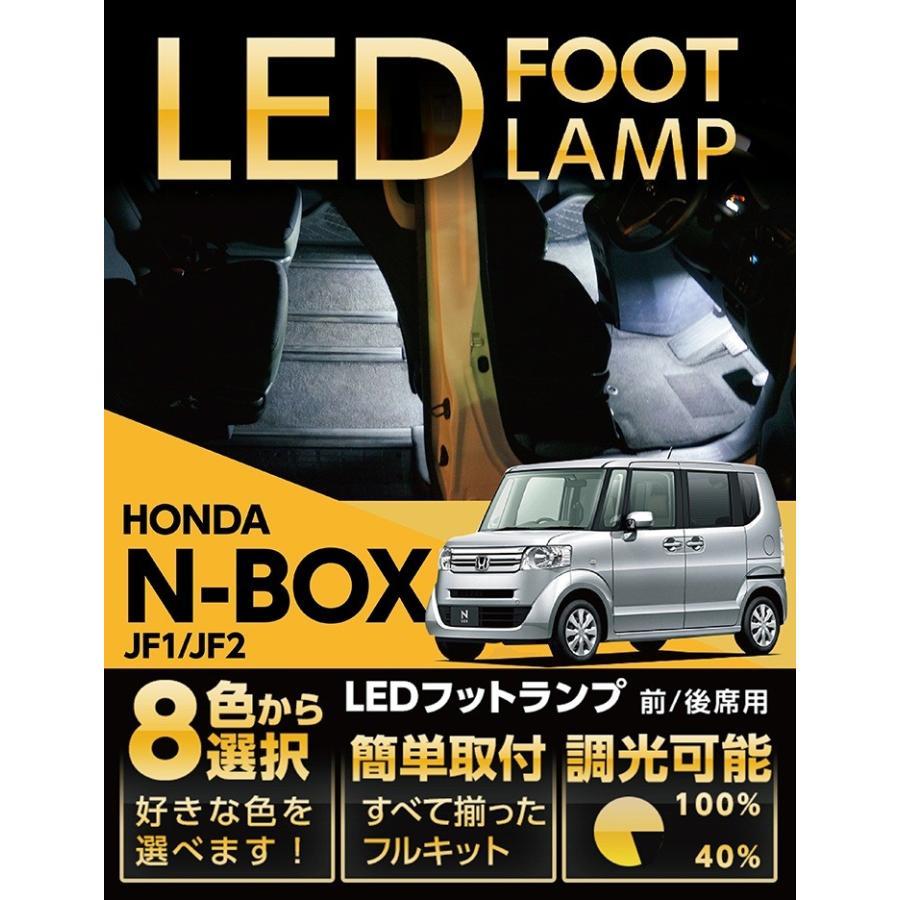 送料無料 Ledフットランプ ホンダ N Box Jf1 Jf2 専用 8色選択可 調光機能付き St Al Foot Lamp N Box Axis Parts ヤフー店 通販 Yahoo ショッピング