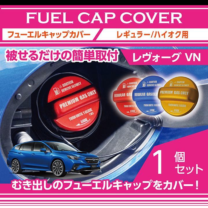 本日の目玉 アルミ製フューエルキャップカバー ガソリンキャップカバー スバル 新型レヴォーグ 最新アイテム 型式:VN 年式:R2.10〜 黄 ハイオク仕様のみ 赤 青 SC