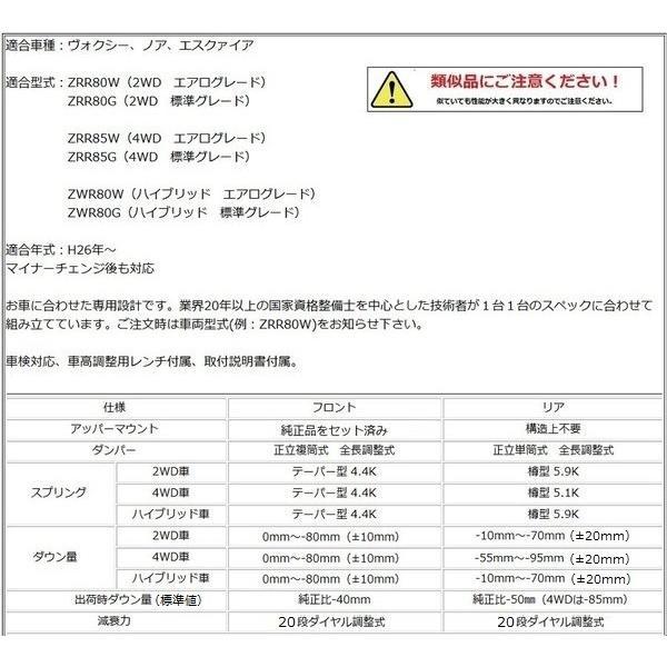 【4月上旬頃の出荷予定】アッパーマウント付 パーフェクトダンパー5Gスペシャル 80系 ヴォクシー ノア エスクァイア 車高調 ZRR80W/80G/85W/80G ZWR80W/85G|axisstyling|02