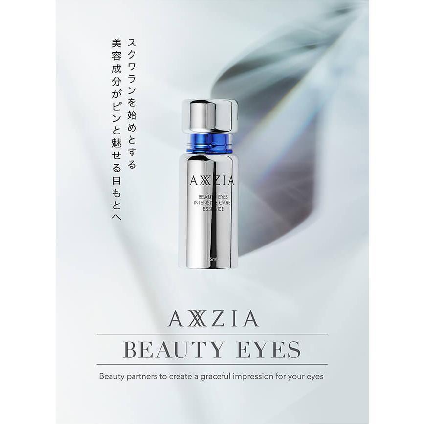 目元美容液 アクシージア ビューティーアイズ インテンシブ ケア エッセンス 15mL AXXZIA 目元ケア 化粧品 コスメ スキンケア 公式 axxzia 02