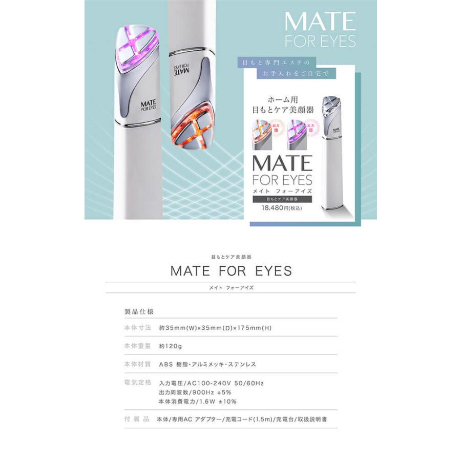 目元ケア 美顔器 美容器 美容家電 家庭用 アクシージア メイト フォーアイズ AXXZIA Mate For Eyes 公式|axxzia|11