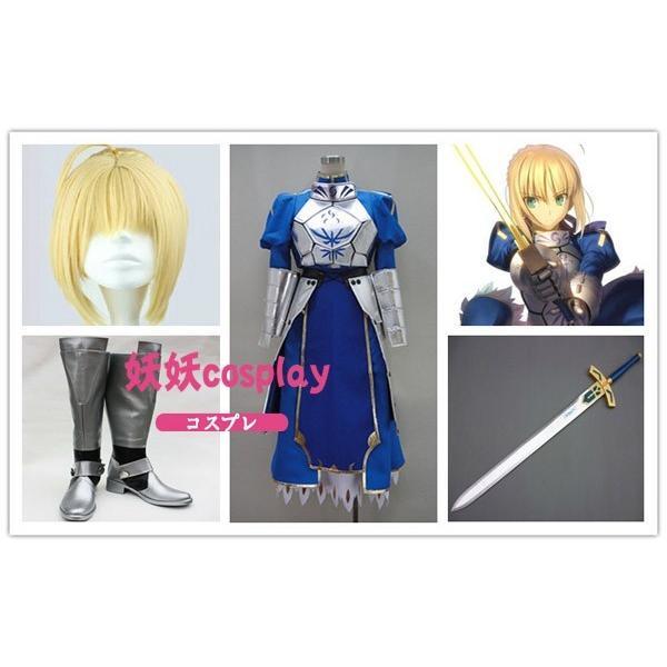 コスプレ衣装+ウイッグ+靴+聖剣「約束された勝利の剣」Fate/Zero セイバー(Saber)★アーチャー(Archer)変装/文化祭/仮装/豪華/高品質