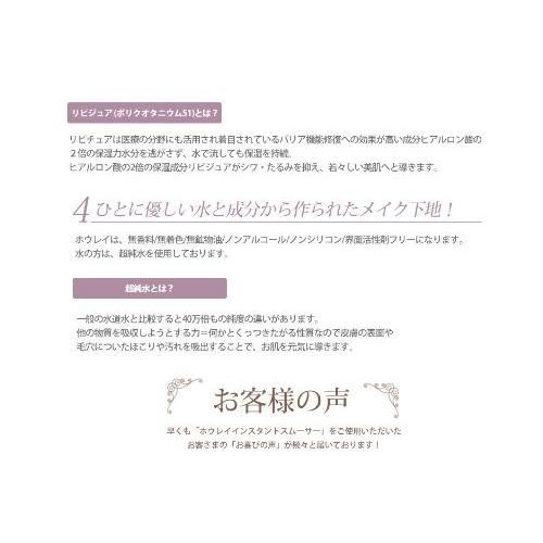 Hourei ホウレイ インスタントスムーサー 30ml【ジーニー】【インスタントラインスムーサー】【ほうれい線 化粧下地 】【ホウレイ線】|ayanas|05