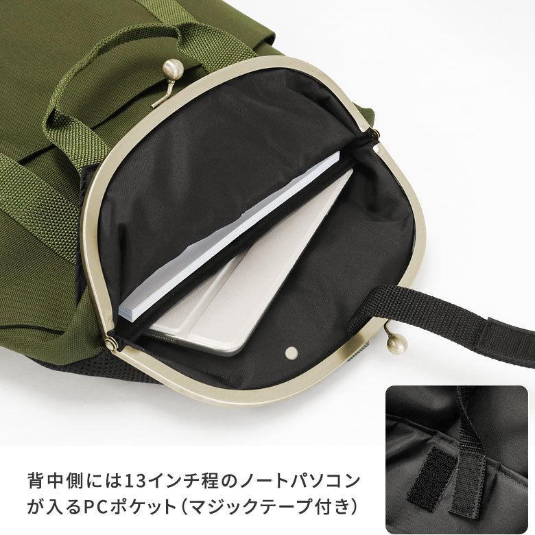 がま口 バッグ  くし型がま口リュック Sarei コーデュラ(R)Eco Fabric   在庫商品|ayano-koji|05