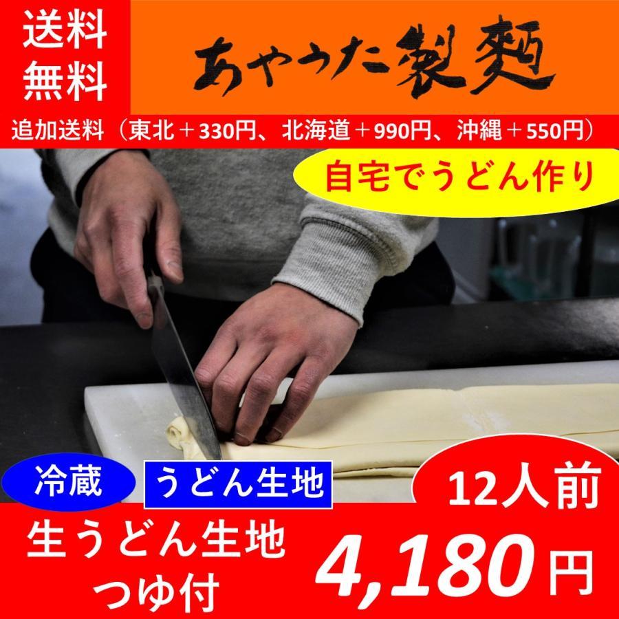生うどん生地12人前【受注製造】【要冷蔵】【消費期限:製造日より5日】 ayauta