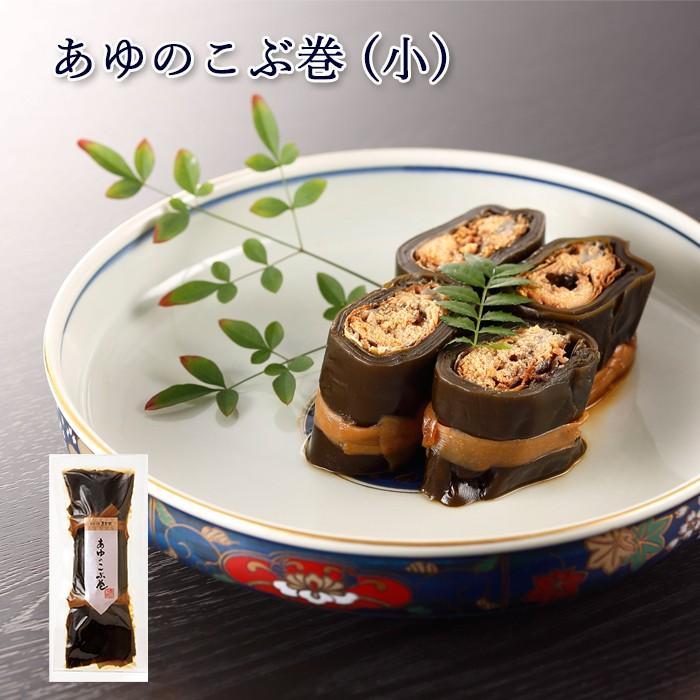 [あゆの店きむら] あゆのこぶ巻 (小) 1本入 鮎 昆布巻 滋賀 / 003|ayukimura