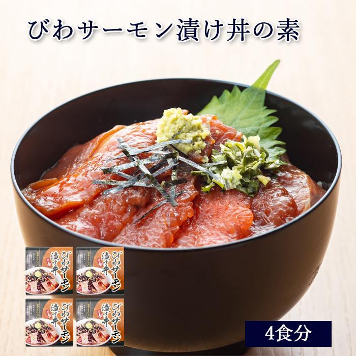 滋賀の幸【 送料込 お中元 ギフト 】 びわサーモン漬け丼の素 4食入 [ あゆの店きむら ] びわます ビワマス 冷凍 / BIWT4 ayukimura