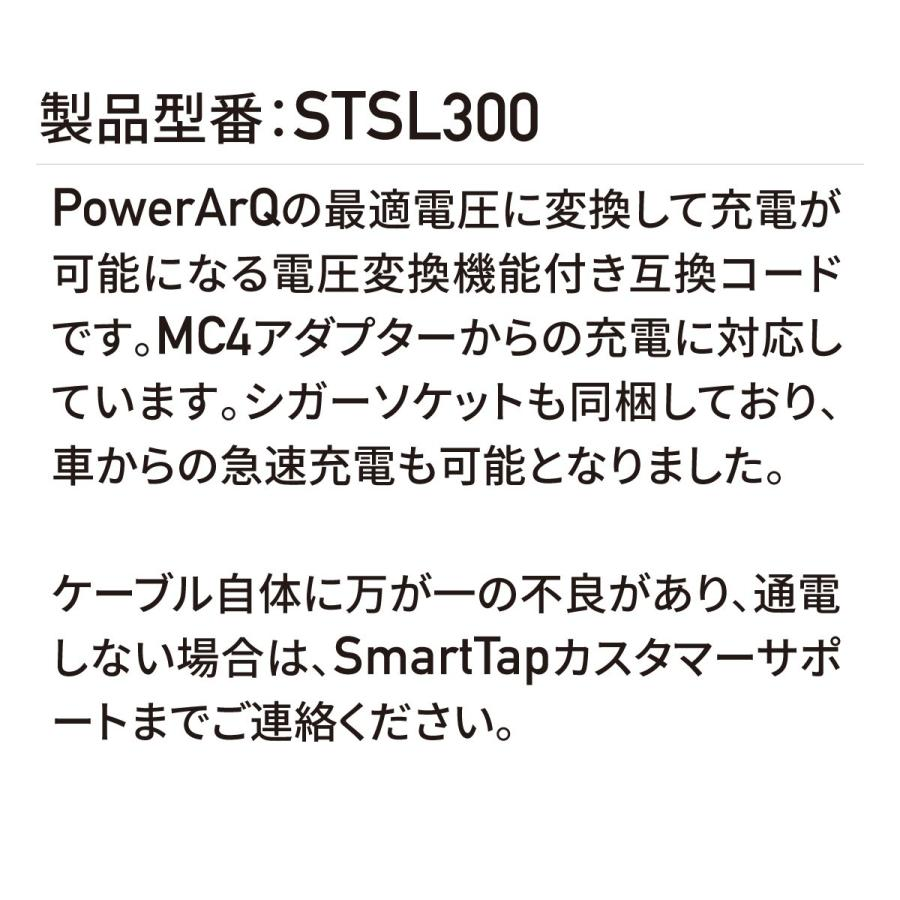 PowerArQ 専用 シガーソケット & MC4 急速充電用変換アダプター & ケーブルセット MC4プラグ / DC8mm 変換ケーブル|az-market|07