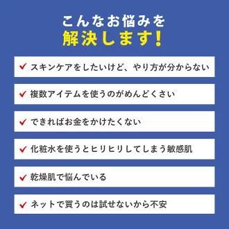 ヒリヒリ 化粧 水