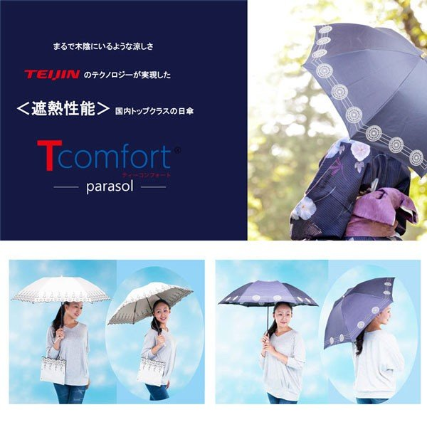 即納 ティーコンフォート パラソル 三つ折りタイプ 晴雨兼用モデル アカンサス/ラピスラズリ |az-shop