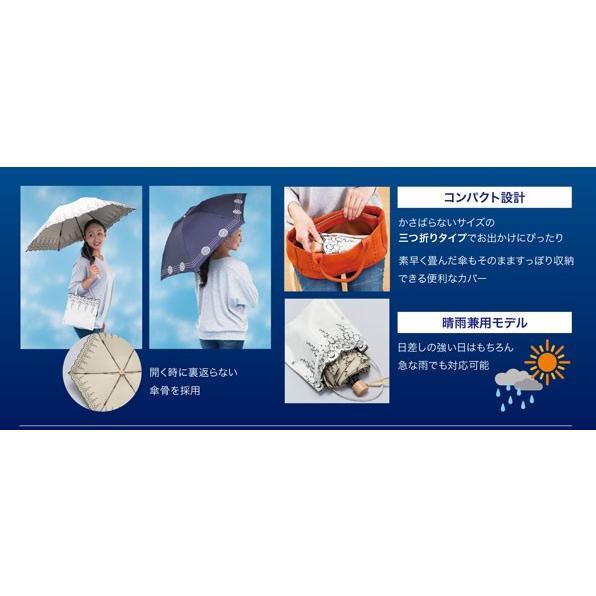 即納 ティーコンフォート パラソル 三つ折りタイプ 晴雨兼用モデル アカンサス/ラピスラズリ |az-shop|05
