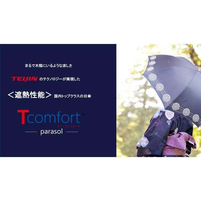 即納 ティーコンフォート パラソル 三つ折りタイプ 晴雨兼用モデル アカンサス/ラピスラズリ |az-shop|06