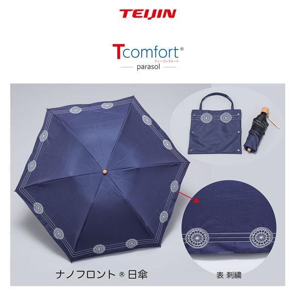 即納 ティーコンフォート パラソル 三つ折りタイプ 晴雨兼用モデル アカンサス/ラピスラズリ |az-shop|07