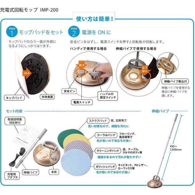 即納 充電式電動回転モップ IMP-200  伸縮パイプ付き |az-shop|04