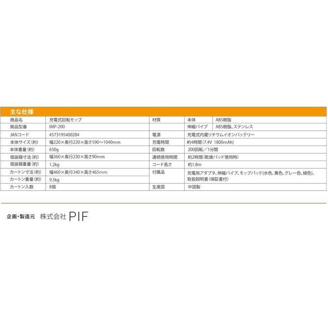 即納 充電式電動回転モップ IMP-200  伸縮パイプ付き |az-shop|05