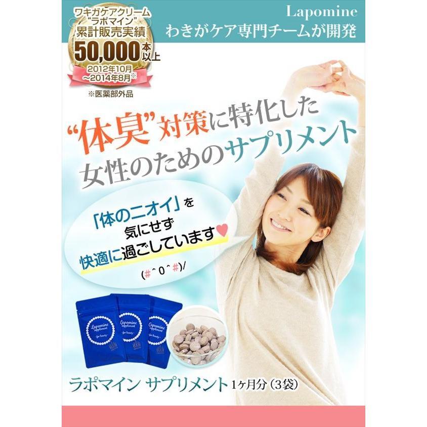 即納 ラポマインサプリメント 3袋(1袋40粒) |az-shop|02