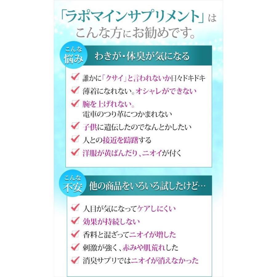 即納 ラポマインサプリメント 3袋(1袋40粒) |az-shop|03