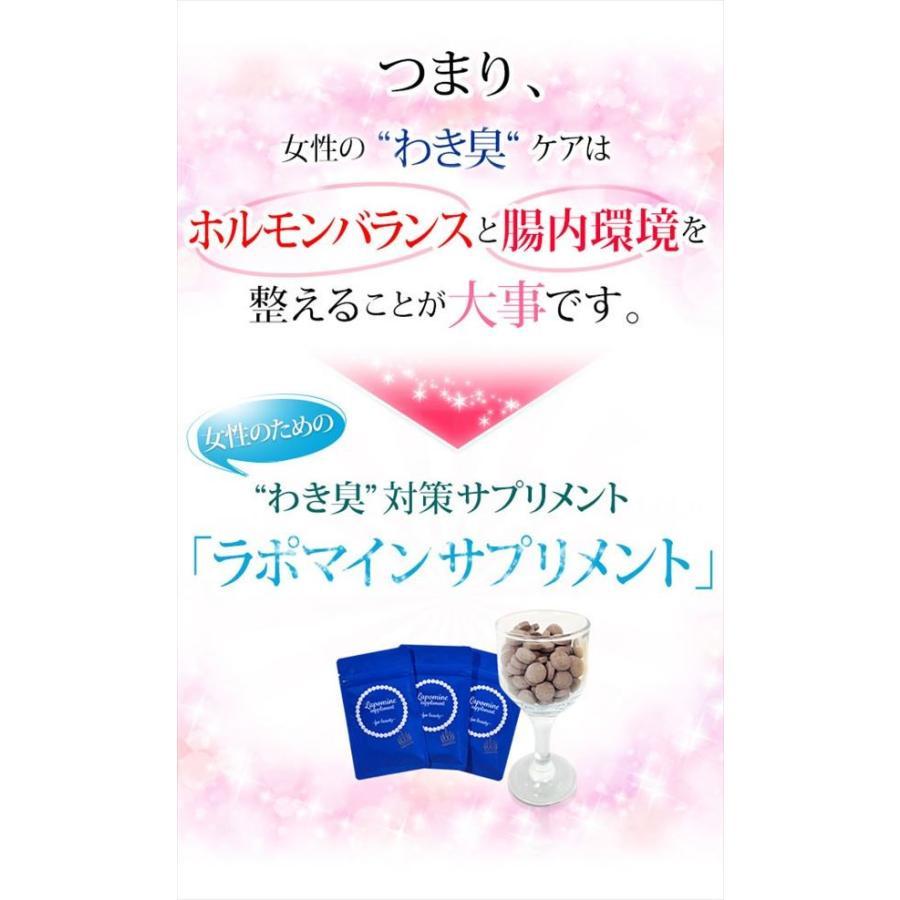 即納 ラポマインサプリメント 3袋(1袋40粒) |az-shop|08