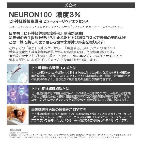 ニューロン100 濃度3% ※発送まで2日〜5日お時間をいただきます|az-shop|03