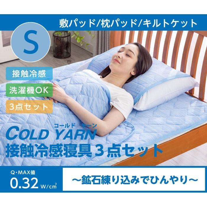 即納 COLD YARN 接触冷感寝具3点セット (敷きパッド、枕パッド、キルトケット)|az-shop