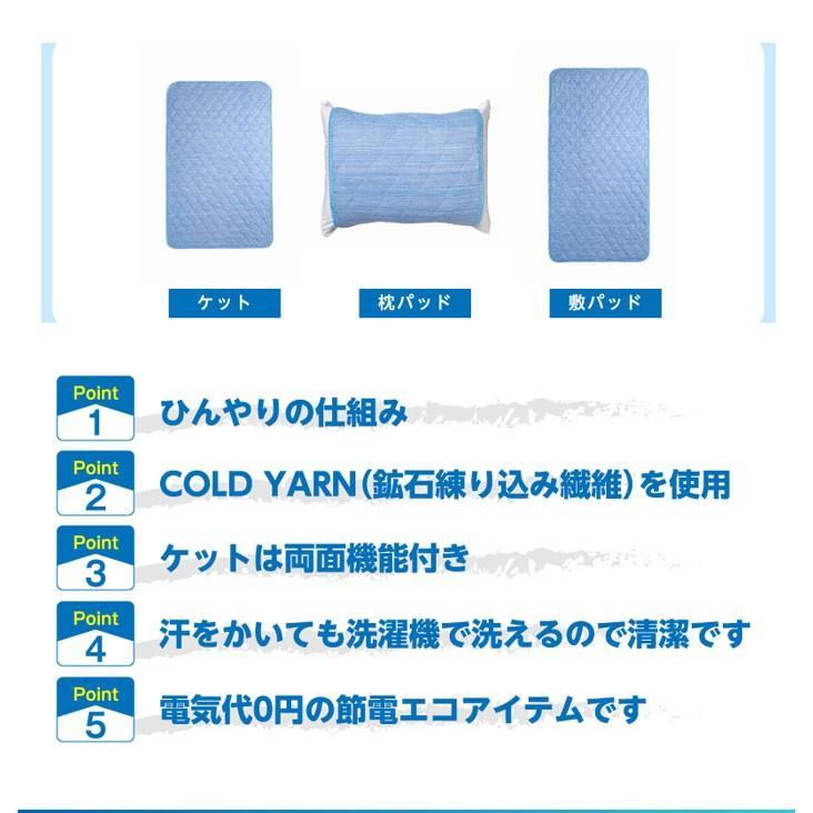 即納 COLD YARN 接触冷感寝具3点セット (敷きパッド、枕パッド、キルトケット)|az-shop|02