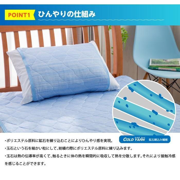即納 COLD YARN 接触冷感寝具3点セット (敷きパッド、枕パッド、キルトケット)|az-shop|03