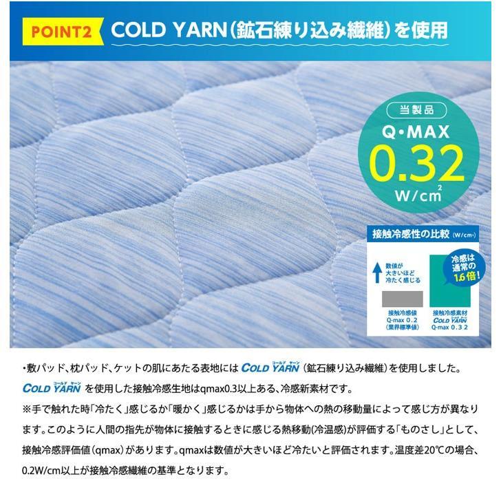 即納 COLD YARN 接触冷感寝具3点セット (敷きパッド、枕パッド、キルトケット)|az-shop|04