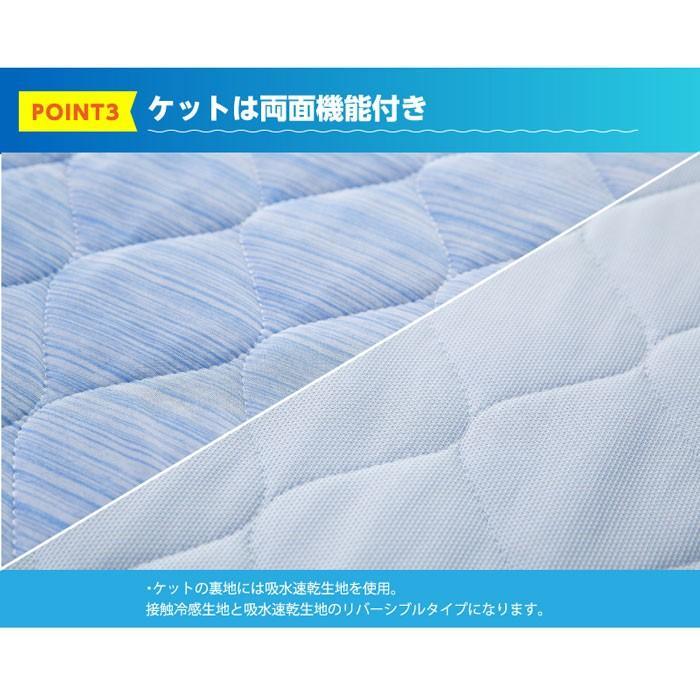 即納 COLD YARN 接触冷感寝具3点セット (敷きパッド、枕パッド、キルトケット)|az-shop|05