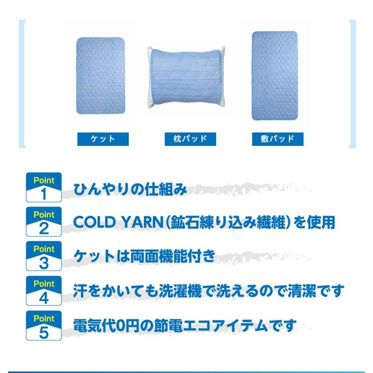 お得な2セット売り COLD YARN 接触冷感寝具3点セット  az-shop 02