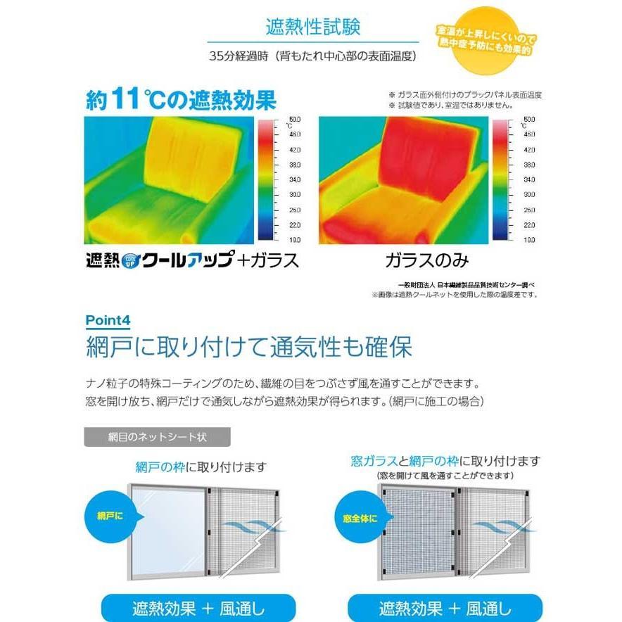 即納 セキスイ 遮熱クールアップ (100cmx200cm)2枚セット |az-shop|08