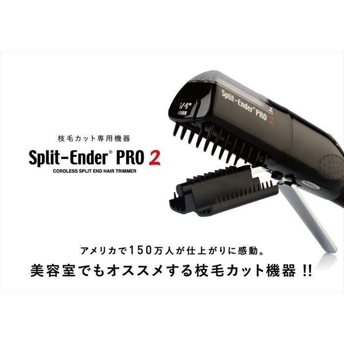 即納 スプリットエンダープロ2 日本公式代理店|az-shop
