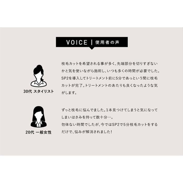 即納 スプリットエンダープロ2 日本公式代理店|az-shop|12