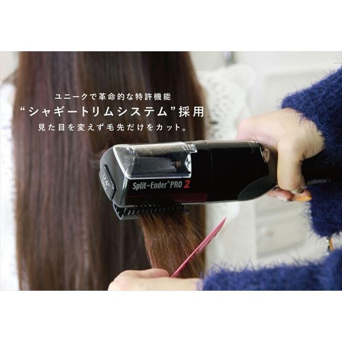 即納 スプリットエンダープロ2 日本公式代理店|az-shop|06