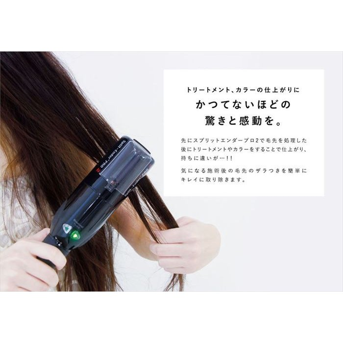 即納 スプリットエンダープロ2 日本公式代理店|az-shop|08